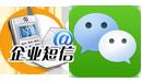 短信平台+微信营销